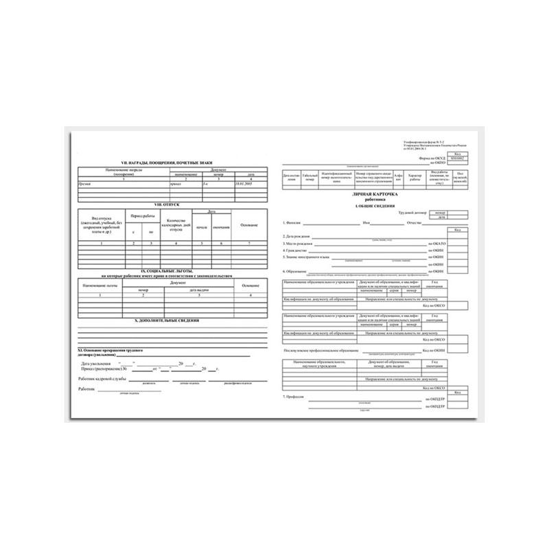 Карточка Складского Учета Материалов Форма М-17 Бланк Чистый - фото 9
