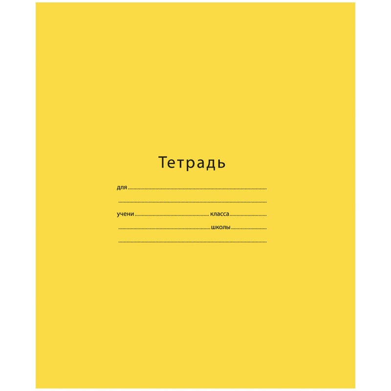 Обложка для тетради